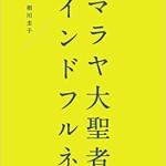「ヒマラヤ大聖者のマインドフルネス」は、瞑想初心者にぴったりな一冊。