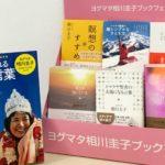 相川圭子のおすすめ本をファンが10冊厳選!本の読み方もご紹介